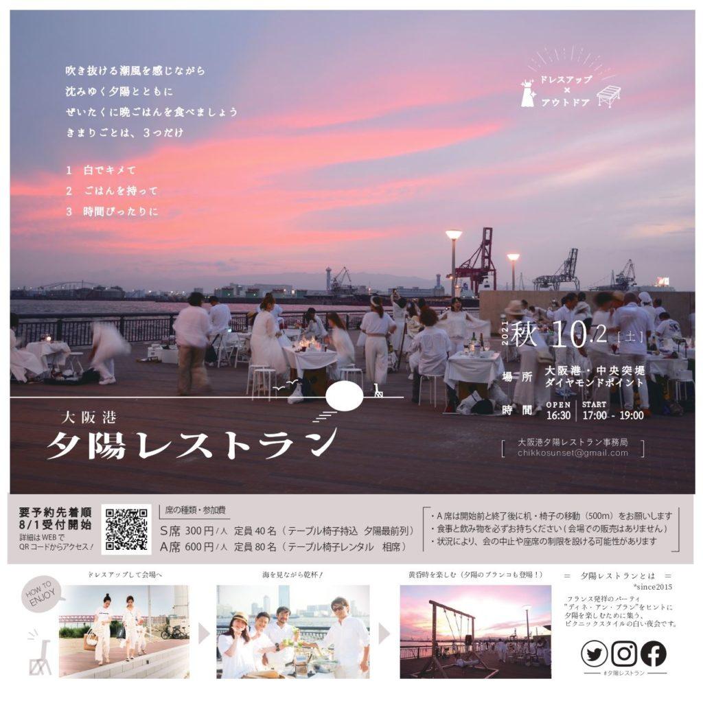 夕陽レストラン2021秋